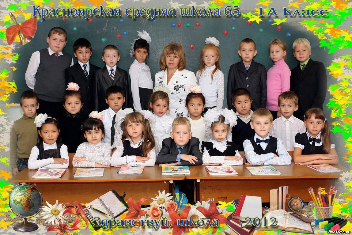 школьная фотография общая