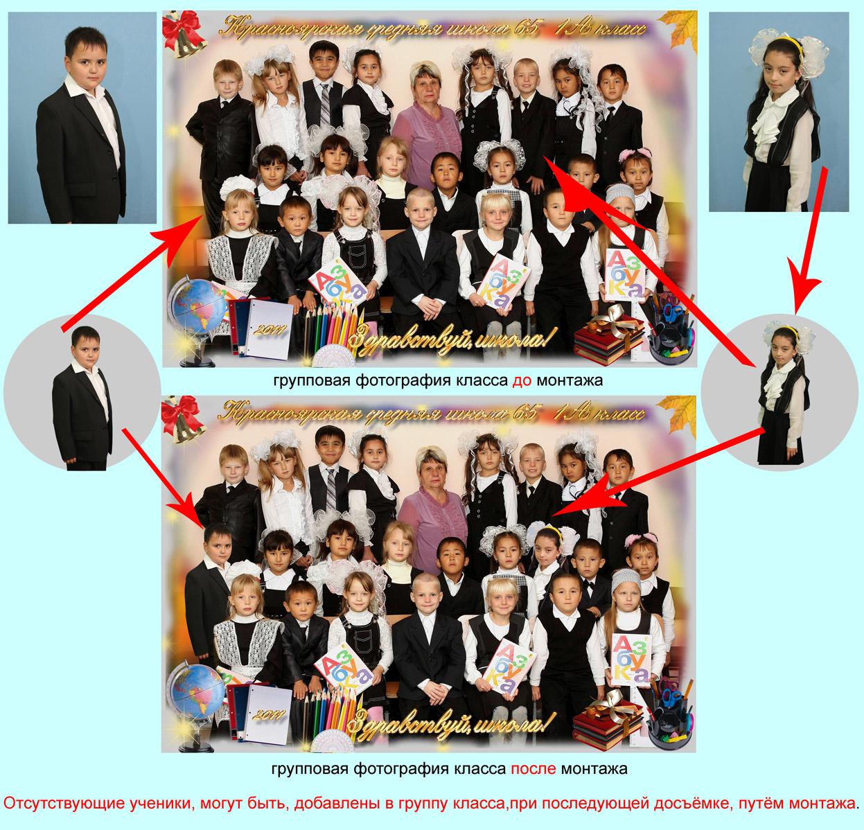 простой фотомонтаж, добавление двух учеников