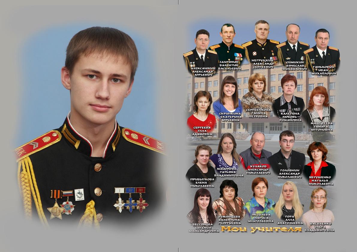 первый разворот, Красноярский кадетский корпус имени А.И.Лебедя
