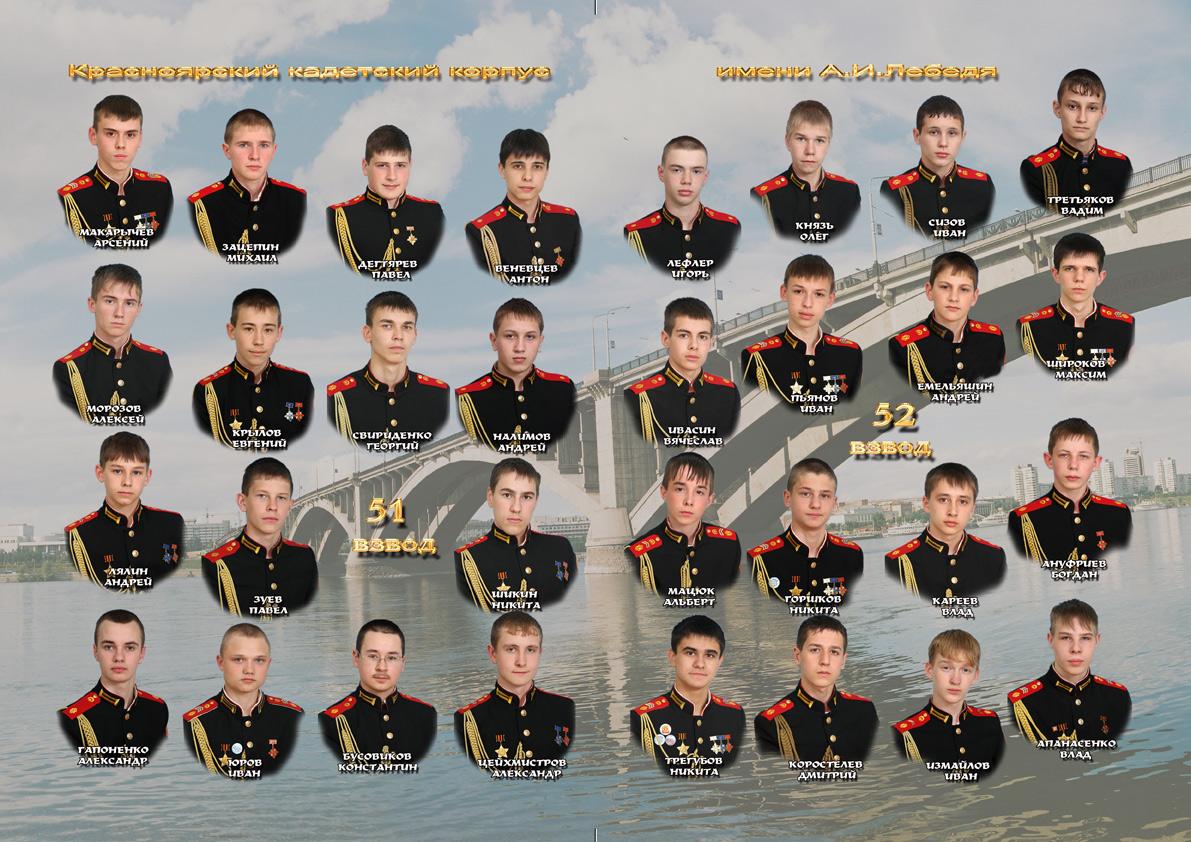 второй разворот, Красноярский кадетский корпус имени А.И.Лебедя