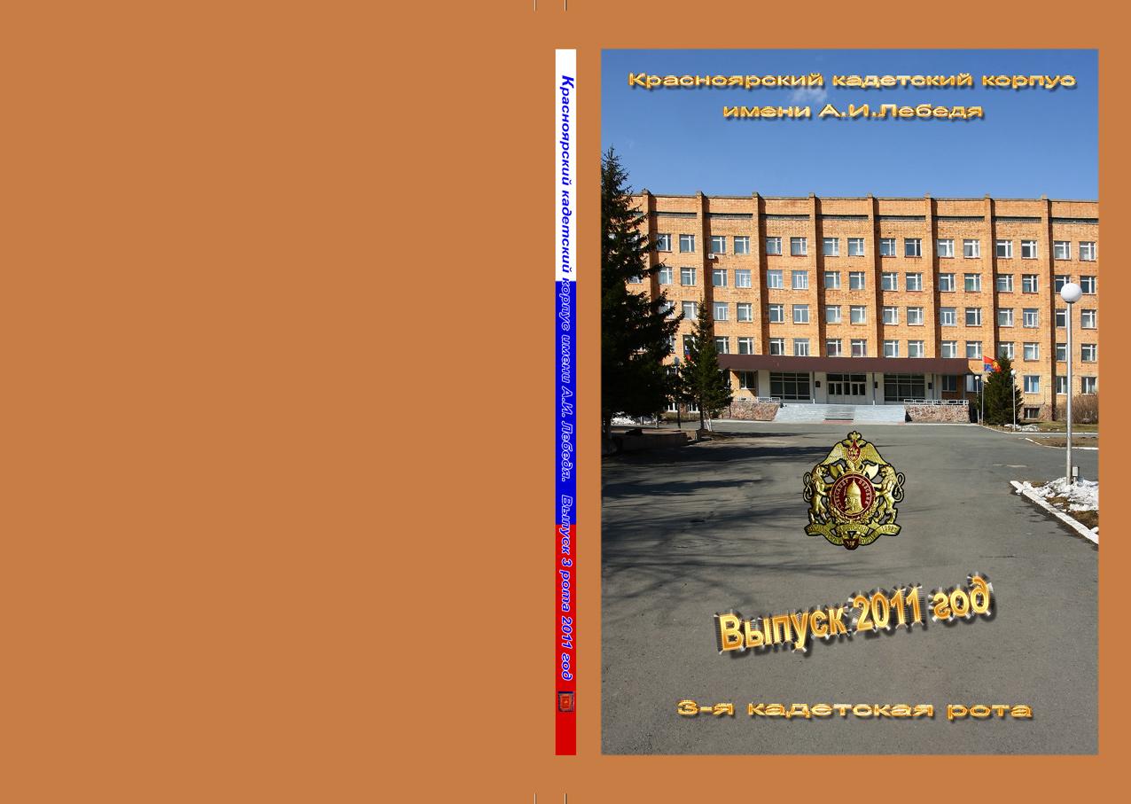 обложка фотокниги, Красноярский кадетский корпус имени А.И.Лебедя