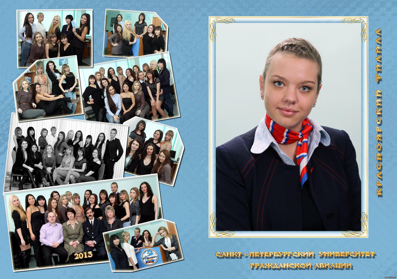1_разворот фотопапки,выпуск, Санкт-Петербургский университет гражданской авиации,Красноярск