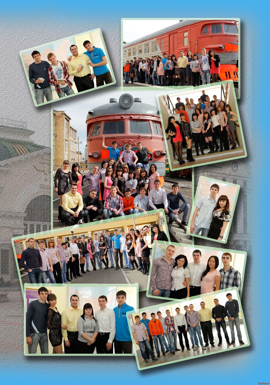 фото с друзьями,железнодорожный техникум,выпускной альбом