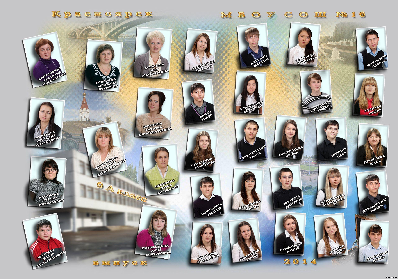 виньетка,выпускной альбом,Красноярск, школа №16