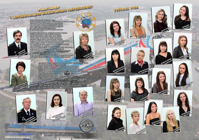 2_разворот фотопапки, выпуск, Санкт-Петербургский университет гражданской авиации,Красноярск