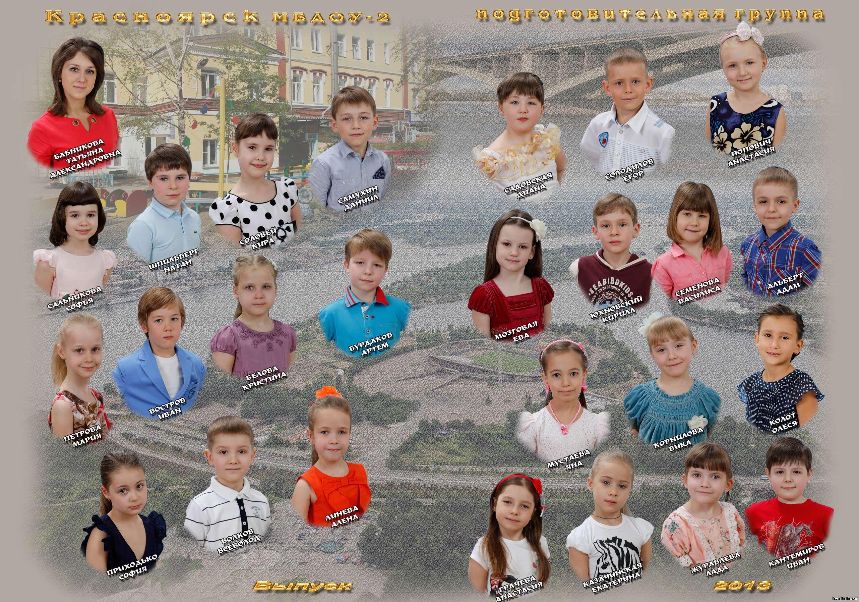 выпускной альбом детский сад МБДОУ 2 Крсноярск