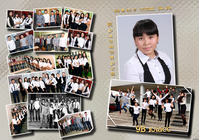 обложка фотокниги три разворота, средняя школа №16