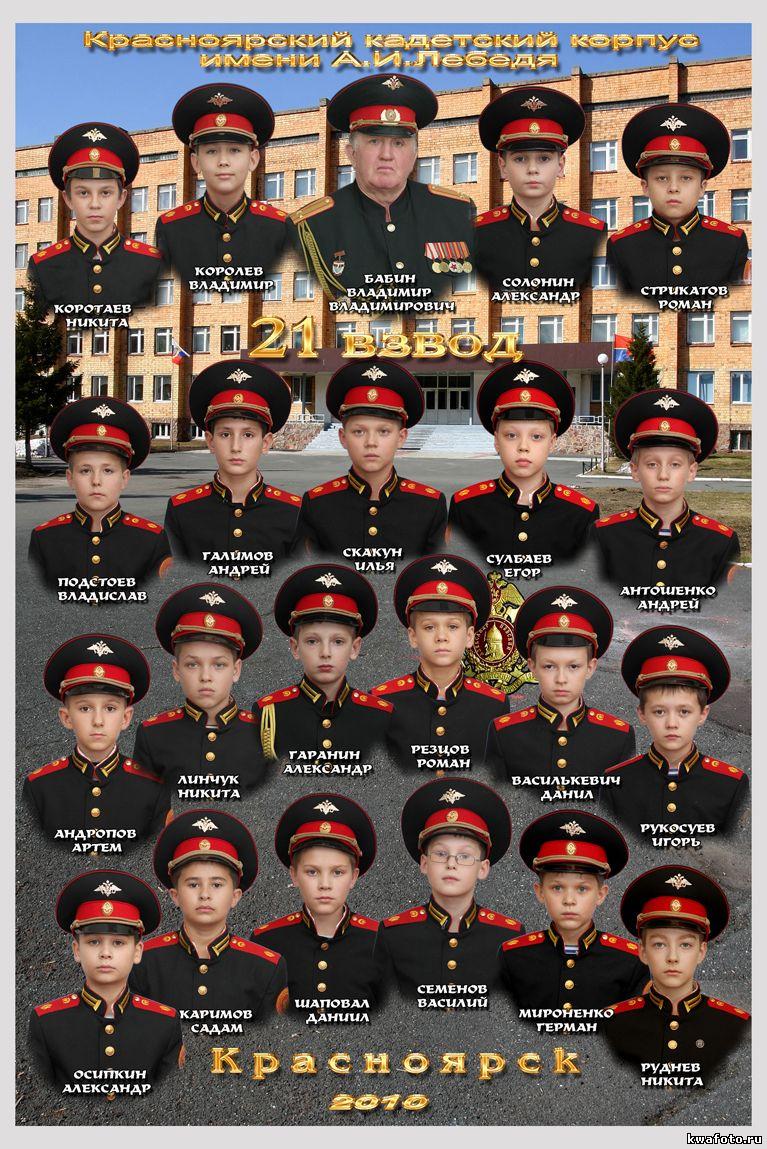 кадетский корпус им.А.И.Лебедя