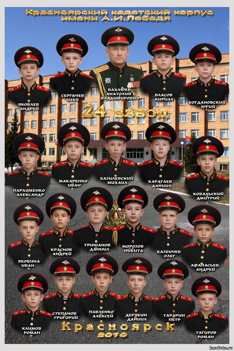 Красноярск кадетский корпус им.А.И.Лебедя