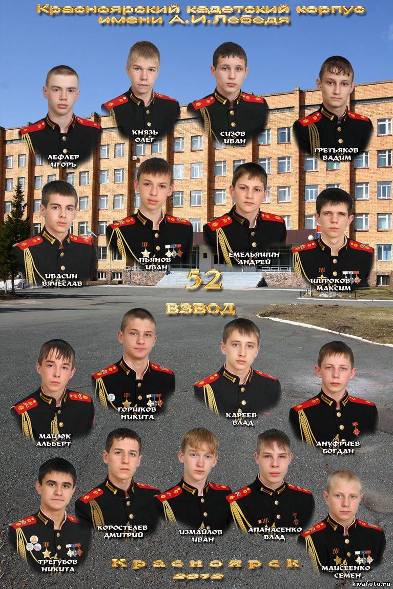 фотовиньетка кадетский корпус им.А.И.Лебедя