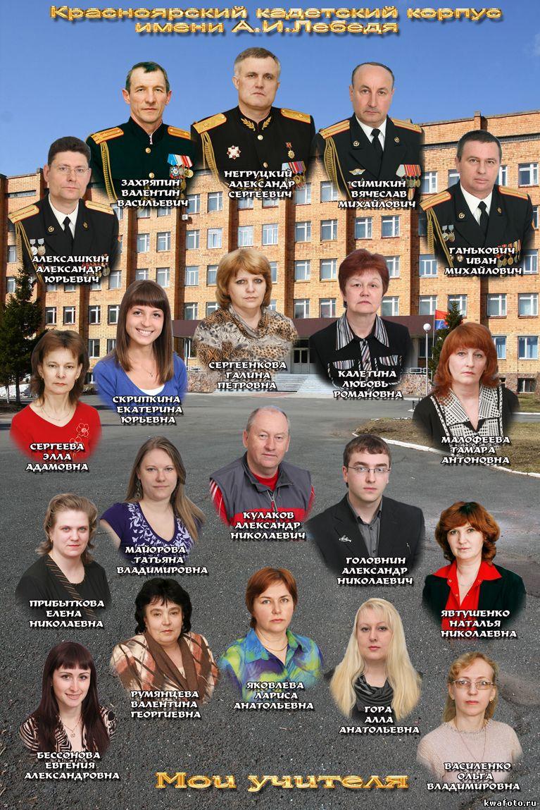фотовиньтка,выпускной альбом кадетский корпус им.А.И.Лебедя