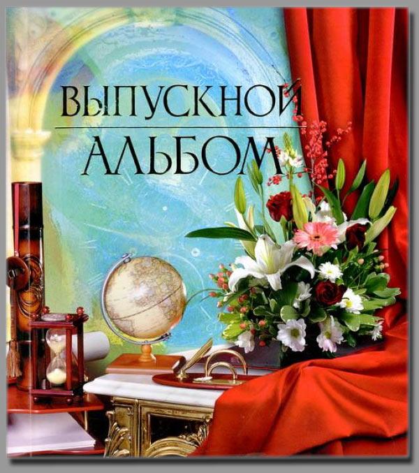 Выпускной альбом.Альбом-книга