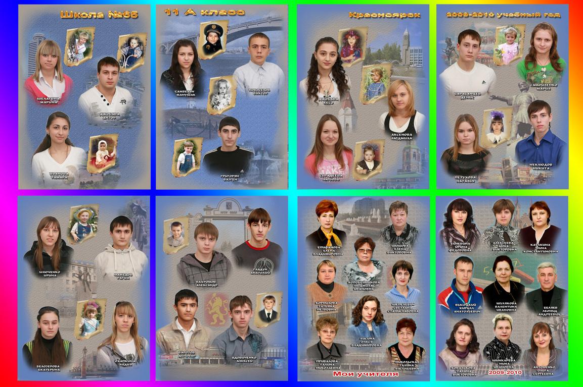 выпускной альбом с детскими фотографиями,средняя школа №65