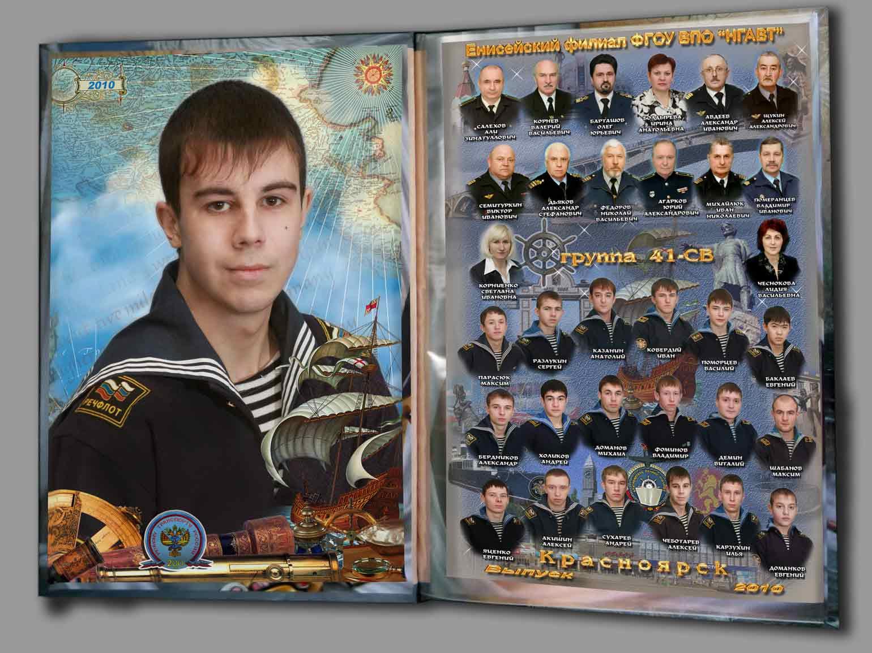 портрет,виньетка,альбом,речное училище Красноярск