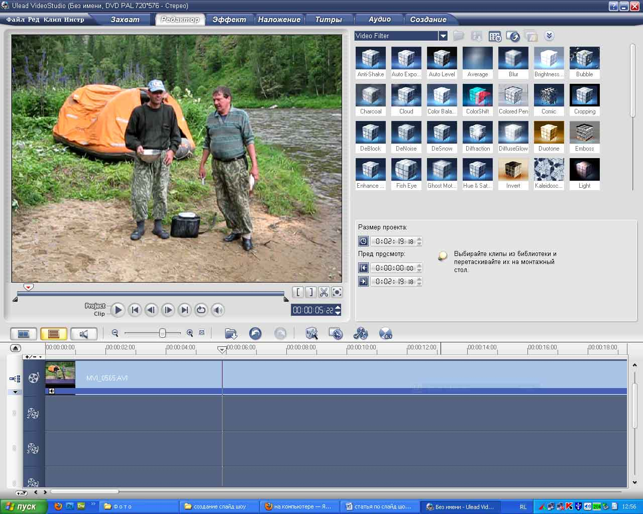 Программа для создания слайд шоу из видео фото