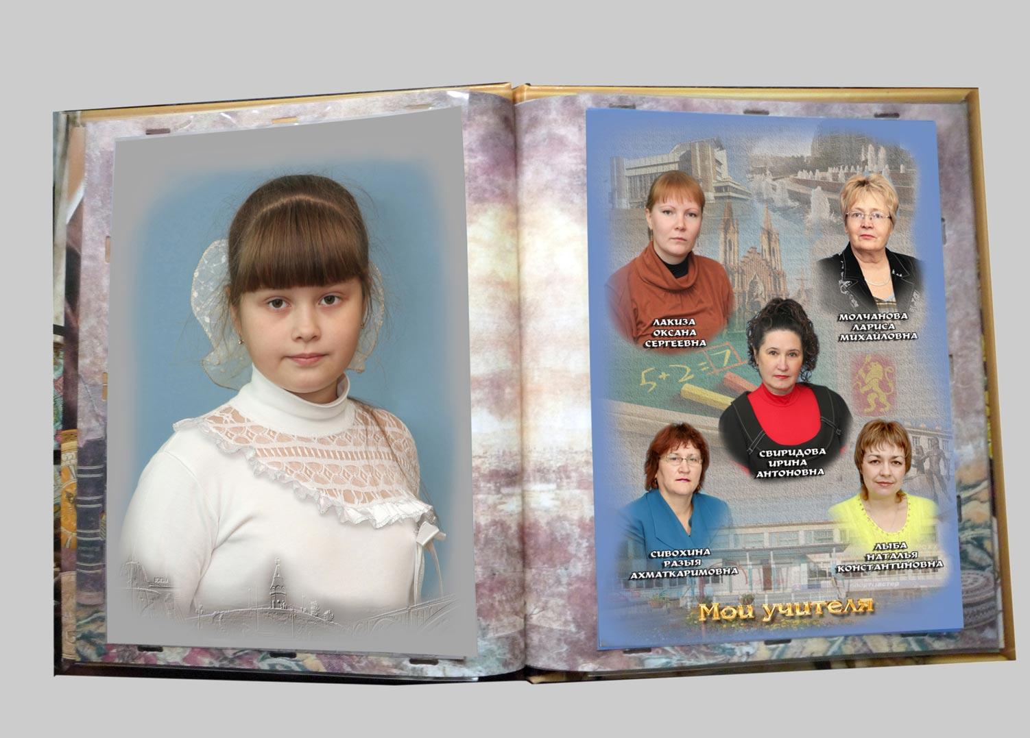 школьный альбом,портрет,учителя, школа №13