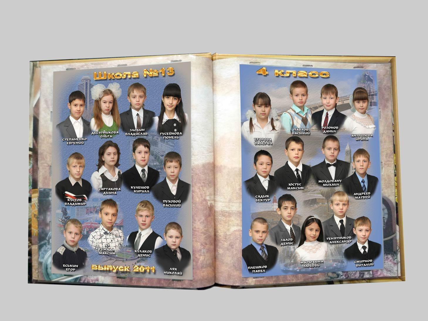 виньетка,выпускнойальбом, школа №13