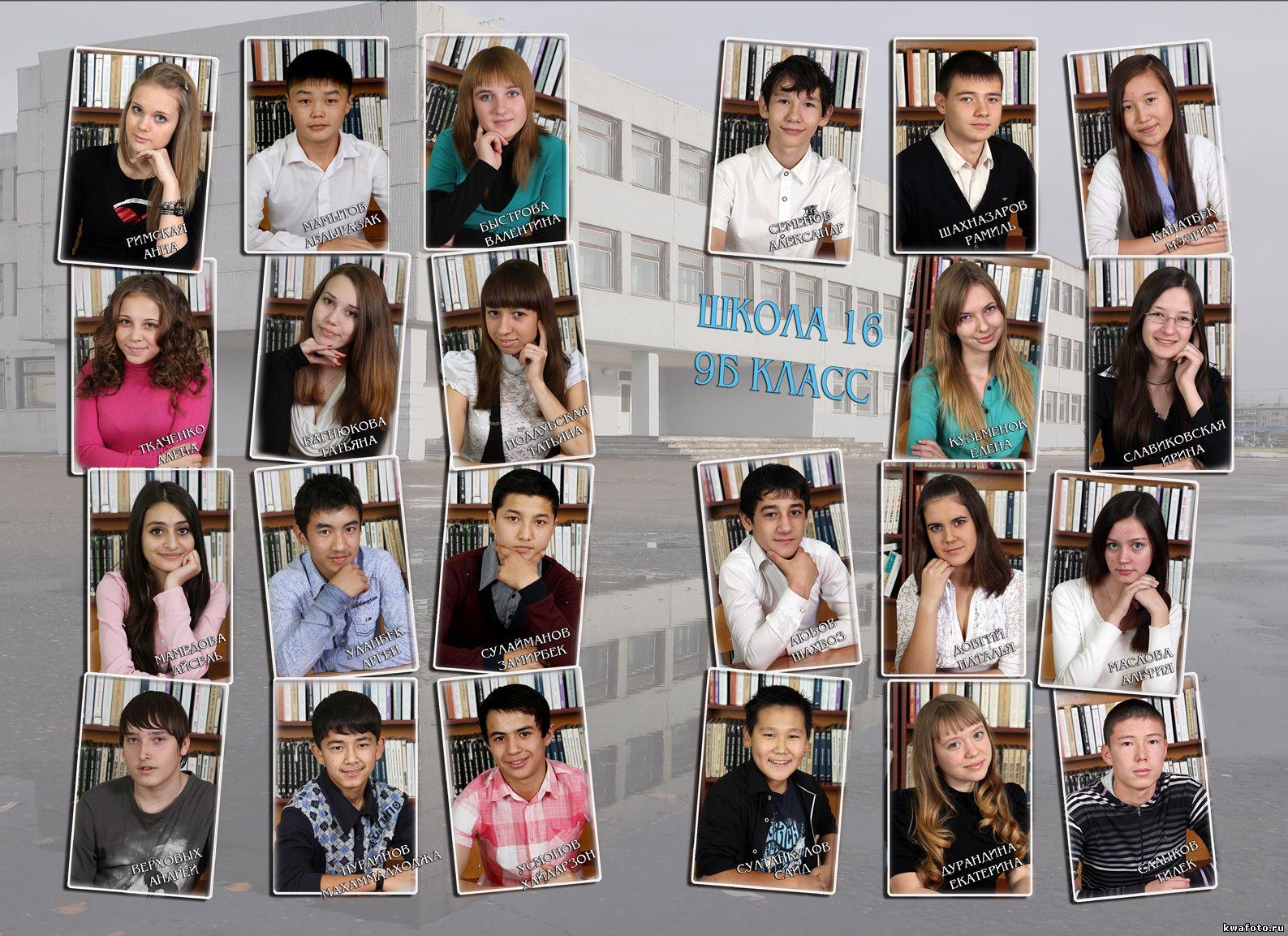фотопапка 3.2., средняя школа №16